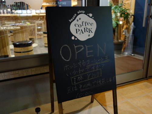 coffeepark8.jpg