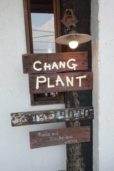cplant1.jpg