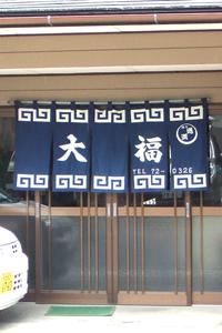 daihuku1.jpg