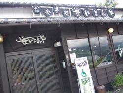 daikonya2.jpg