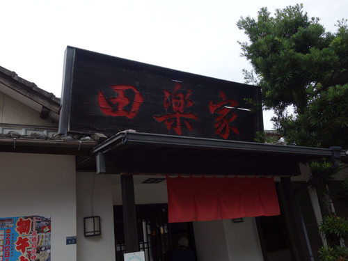 dengaku4.jpg