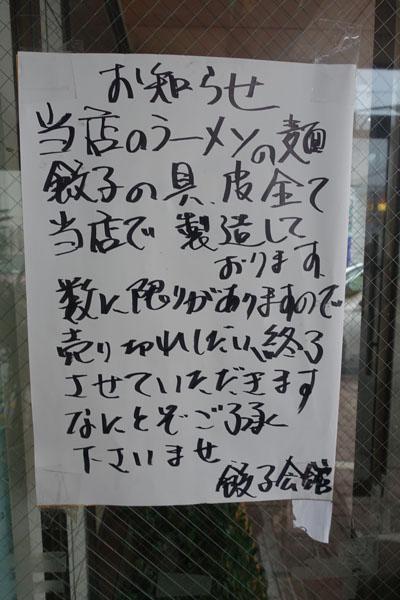 gyoka3.jpg