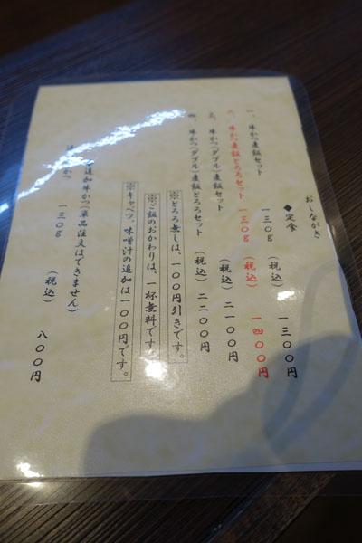 gyuka111.jpg