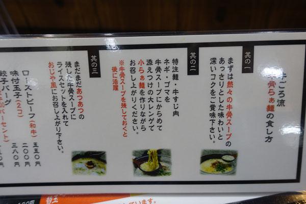 gyuko3.jpg