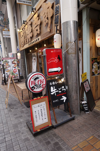 gyuko8.jpg