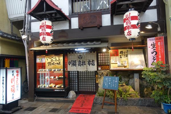 kawafuku7.jpg