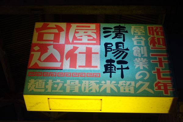 kurusei3.jpg
