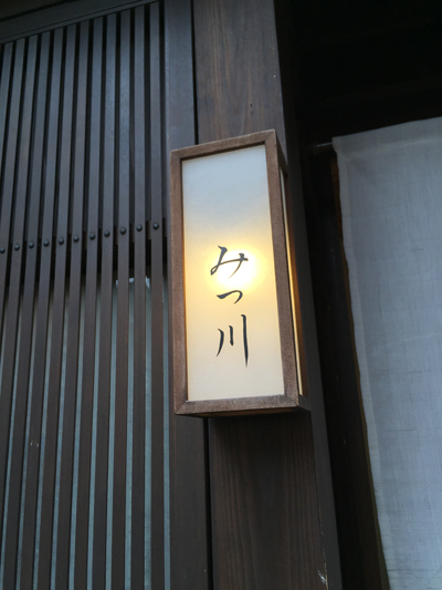 mitsukawa5.jpg