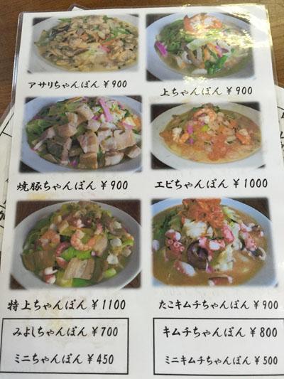 miyoshi2.jpg