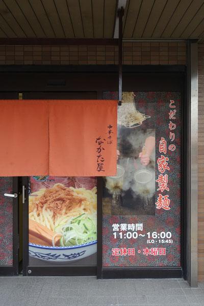 nakataya11.jpg