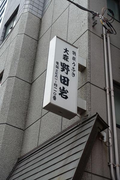 nodaiwa7.jpg