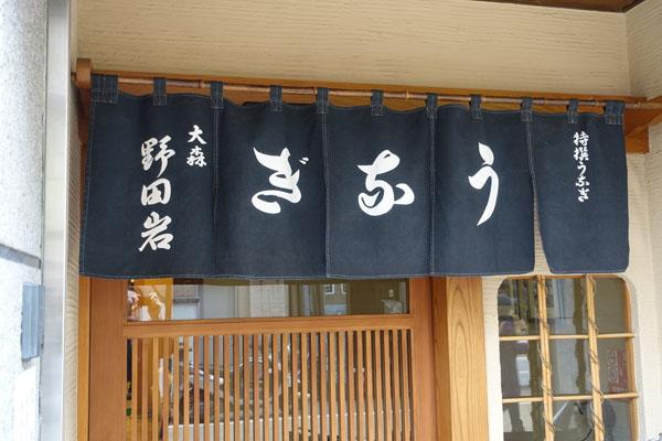 nodaiwa8.jpg
