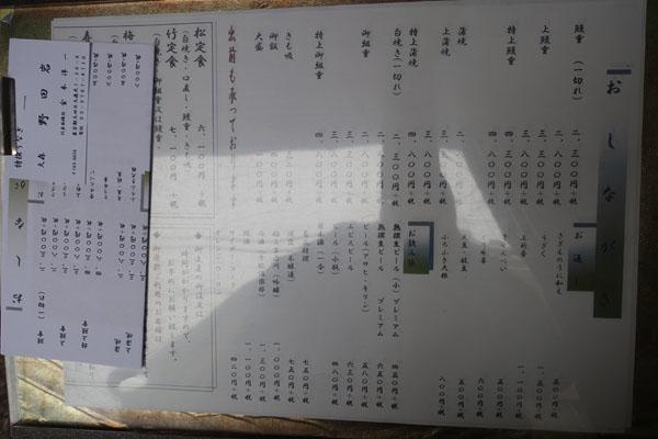 nodaiwa9.jpg