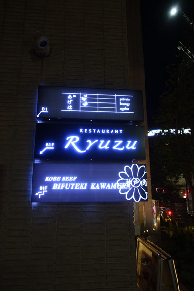 ryuzu8.jpg