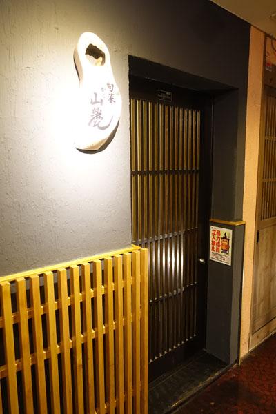 sanroku8.jpg