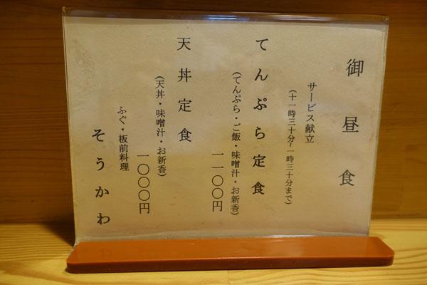 soukawa10.jpg