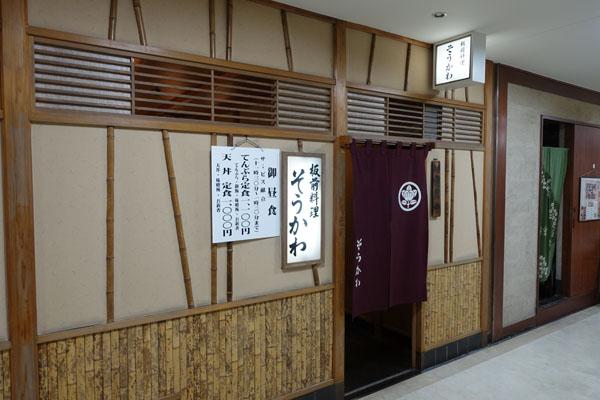 soukawa9.jpg