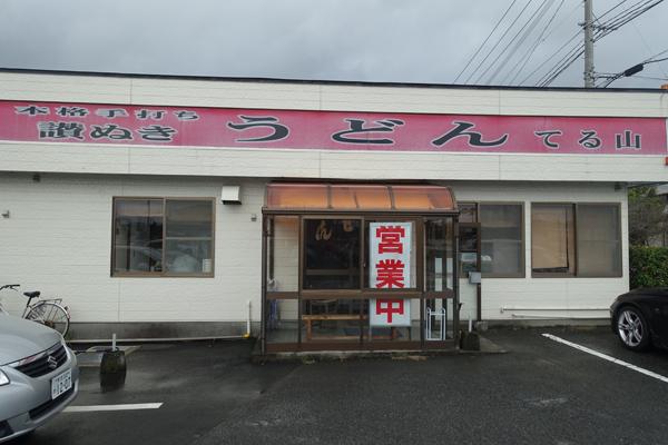 teruyama2.jpg