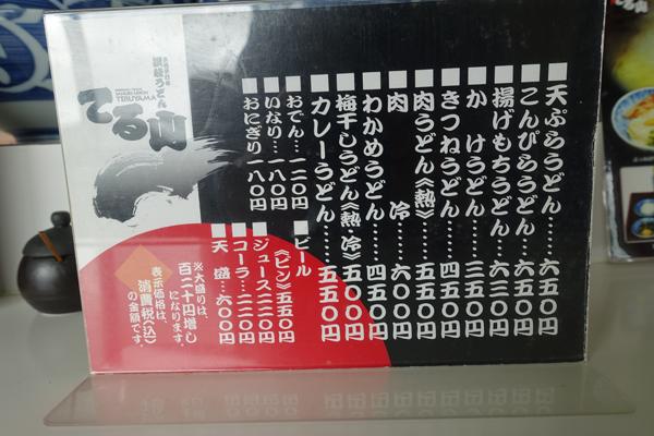 teruyama3.jpg