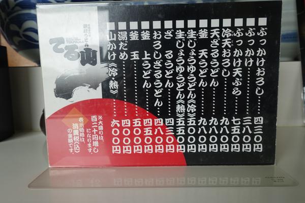 teruyama4.jpg