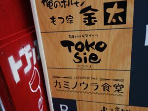 tokosie3.jpg