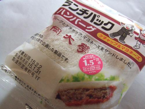 yamasakihamburg3.jpg