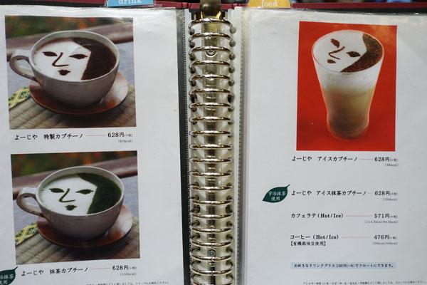 yojiya4.jpg