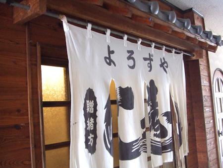 yorozuya1.jpg