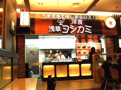 yoshikami1.jpg