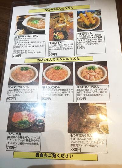 ずぼら メニュー.jpg
