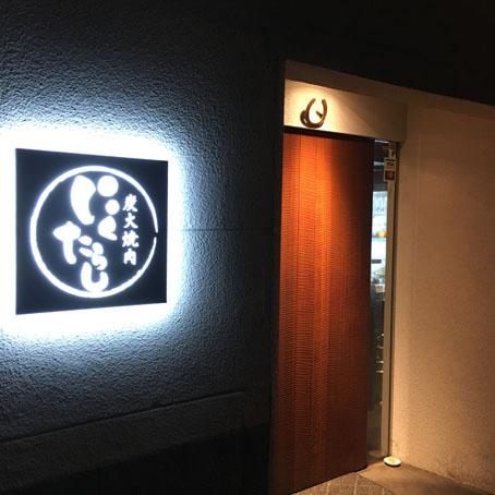 にくたらし入口.jpg