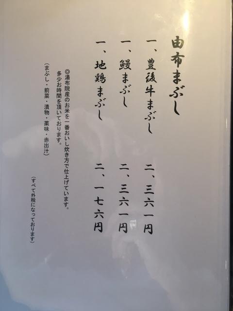 メニュー_20180521.JPG