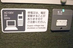 指定席の電源.jpg