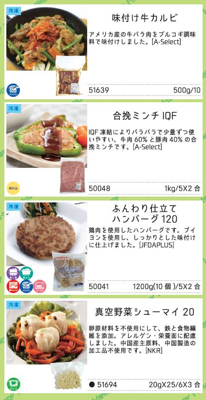 新取り扱い商品・リニューアル商品_001.jpg