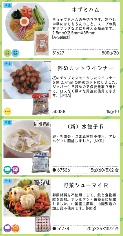 新取り扱い商品・リニューアル商品_002.jpg