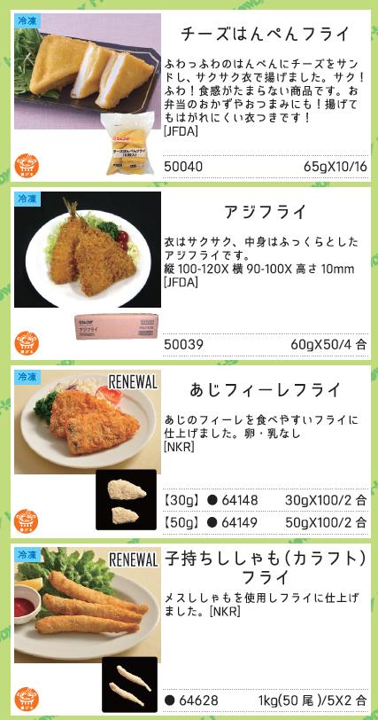 新取り扱い商品・リニューアル商品_003_01.jpg
