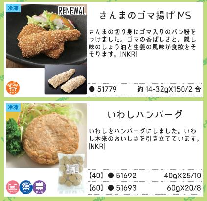 新取り扱い商品・リニューアル商品_003_02.jpg