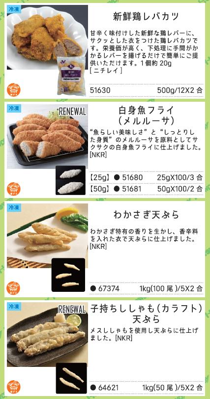 新取り扱い商品・リニューアル商品_004_01.jpg