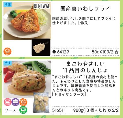 新取り扱い商品・リニューアル商品_004_02.jpg