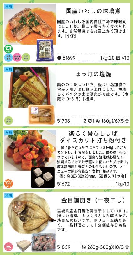 新取り扱い商品・リニューアル商品_005_01.jpg