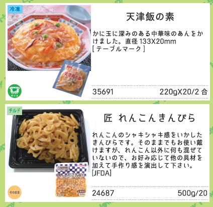 新取り扱い商品・リニューアル商品_005_02.jpg