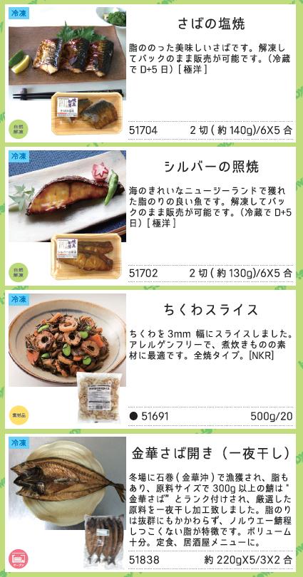 新取り扱い商品・リニューアル商品_006_01.jpg