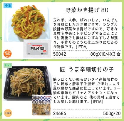 新取り扱い商品・リニューアル商品_006_02.jpg