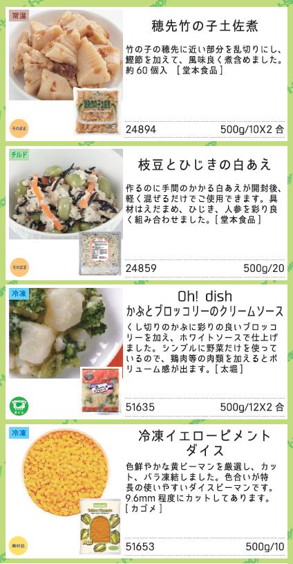 新取り扱い商品・リニューアル商品_008.jpg