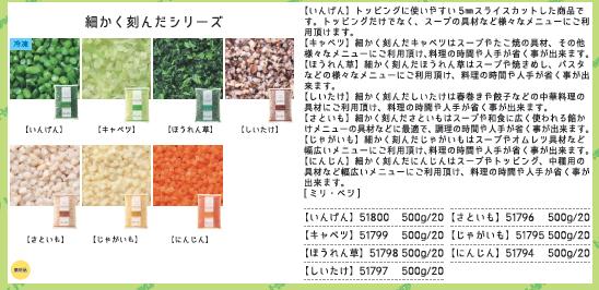 新取り扱い商品・リニューアル商品_009_01.jpg