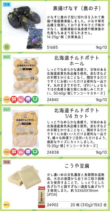 新取り扱い商品・リニューアル商品_010_01.jpg