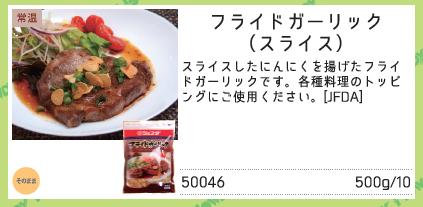 新取り扱い商品・リニューアル商品_010_02.jpg