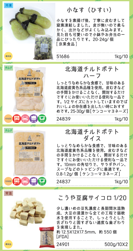 新取り扱い商品・リニューアル商品_011_01.jpg