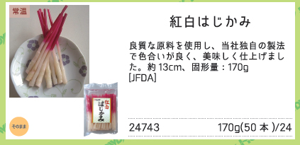 新取り扱い商品・リニューアル商品_011_02.jpg