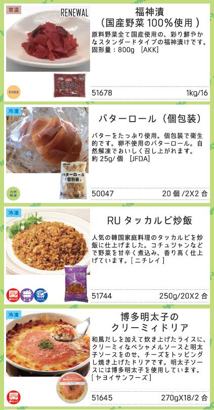 新取り扱い商品・リニューアル商品_012_01.jpg